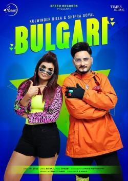 Bulgari Shipra Goyal mp3 song lyrics