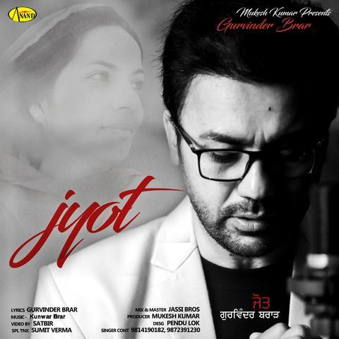 Jyot Gurvinder Brar mp3 song lyrics