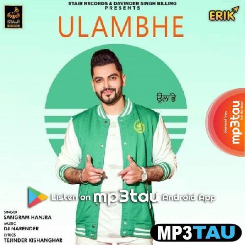 Ulambhe Sangram Hanjra mp3 song lyrics