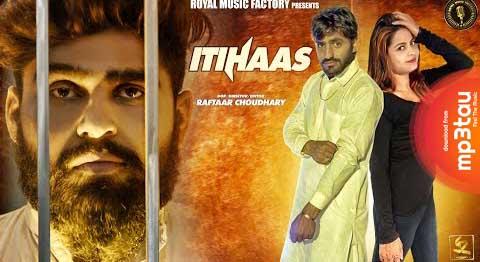 Itihaas Vipin Mahandipuriya mp3 song lyrics