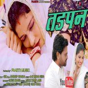 Tadpan Sandeep Chandel mp3 song lyrics